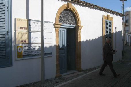 Conservation House in Ayios Dometios